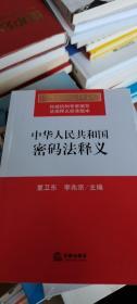 中华人民共和国密码法释义