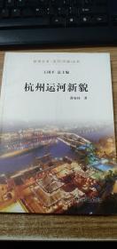 杭州运河新貌