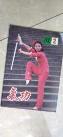 气功(1985.2)