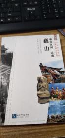 中国名城·云南巍山
