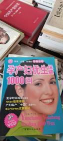 孕产妇优生保健1000问(无盘)