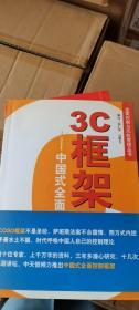 3C框架:中国式全面控制
