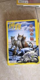 博物(2018.01总第169期)中国小猫