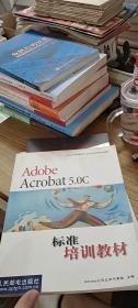Adobe Acrobat5.0C标准培训教材(无光盘)