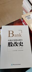 中国大型商业银行股改史(上卷)