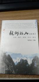 杭州的山(续集):富阳·桐庐·建德·淳安·临安