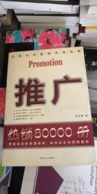 推广-中国市场营销实战经典