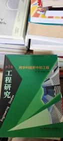 工程研究:跨学科视野下的工程(第1卷)