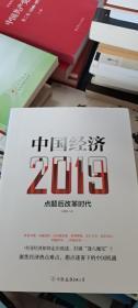 中国经济2019:点题后改革时代