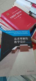 追求理解的教学设计(第二版·上册)