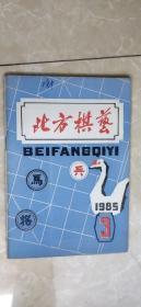 北方棋艺(1985.3)