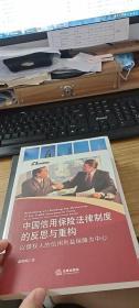 中国信用保险法律制度的反思与重构:以债权人的信用利益保障为中心