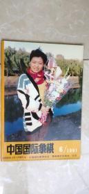中国国际象棋(1991.6)