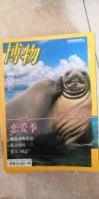 博物(2016.05总第149期)恋爱季节