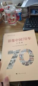 影像中国70年 上海卷
