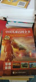 中国儿童百科全书:军事体育(普及版)