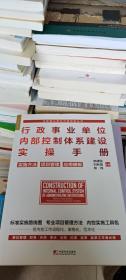 行政事业单位内部控制体系建设实操手册