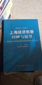 2014-2015上海经济形势-回顾与展望