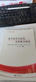 高中化学生活化实验教学研究(缺两册)
