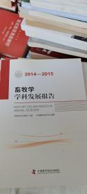 畜牧学学科发展报告(2014-2015)
