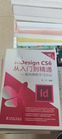 中文版InDesign CS6从入门到精通:我的排版学习日记(附光盘)