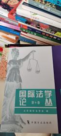 国际法学论丛(第9卷)