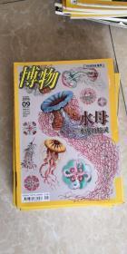 博物(2016.09总第153期)水母-水做的精灵