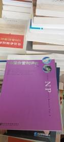中国非营利评论(第八卷)