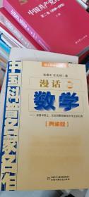 漫话数学(典藏版)