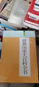 世界历史大百科全书(全六册)