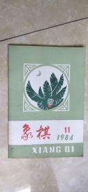 象棋(1984.11)