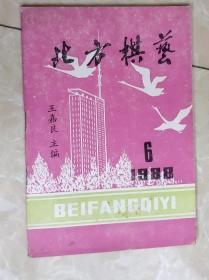 北方棋艺(1988.6)