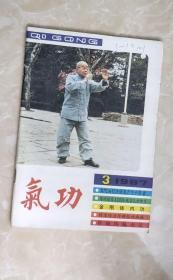 气功(1987.3)