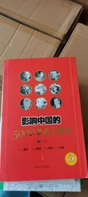 影响中国的5000条名人赠言(无盘)
