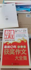 最新5年小学生获奖作文大全集