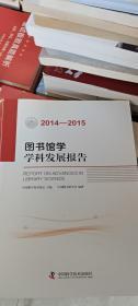 图书馆学学科发展报告(2014-2015)