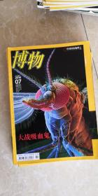 博物(2016.07总第151期)大战吸血鬼