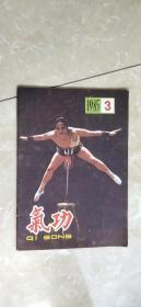 气功(1985.3)