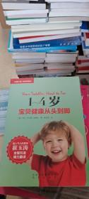 1-4岁宝贝健康从头到脚