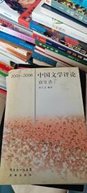 中国文学评论双年选