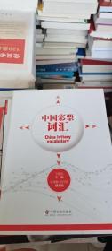 中国彩票词汇