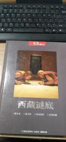 西藏谜底(格尔木 唐古拉 传奇拉萨 喜马拉雅):三联生活周刊踏勘西部系列到西藏去1-5合订本