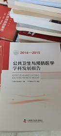 公共卫生与预防医学学科发展报告(2014-2015)