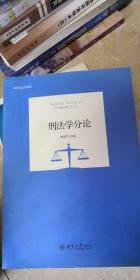 刑法学分论