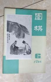 围棋(1986.6)