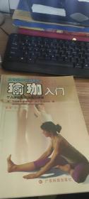 瑜伽入门:个人呼吸和运动练习手册(女性塑身瑜伽系列)