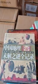 中国地理未解之谜全纪录(上)(最新图文版)(无盘)(缺下册)