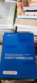 企业知识产权管理理论与实务