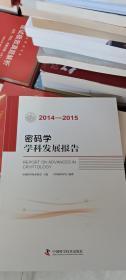 密码学学科发展报告(2014-2015)
