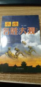 承德名胜大观(修订本)